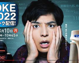 JOKE~2022恐慌发布!SP