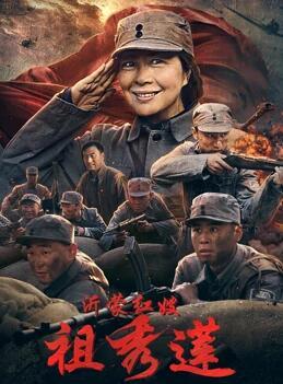 沂蒙红嫂祖秀莲