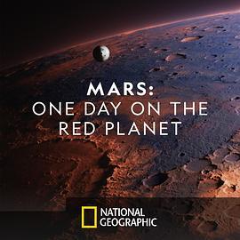 火星:红色星球的一天