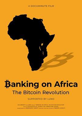 非洲银行业务:比特币革命