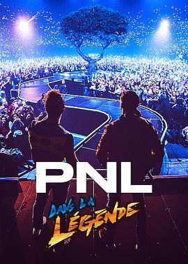 PNL巴黎演唱会实录