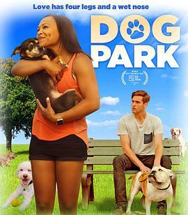 真爱狗公园