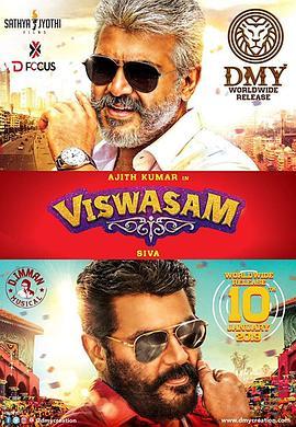 忠诚Viswasam