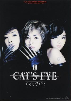 猫眼三姐妹电影版