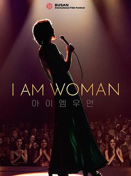 我是女人-生为女人