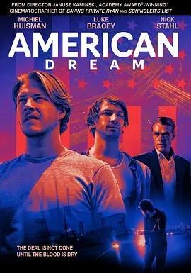美国梦2021