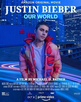 贾斯汀·比伯:我们的世界