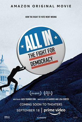 全力以赴:为民主而战
