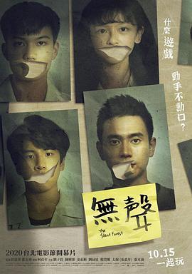 无声2020台湾版