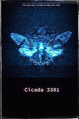 暗网:蝉3301
