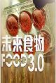 未来食物3.0粤语版