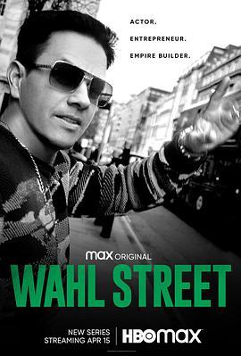 沃尔街第一季