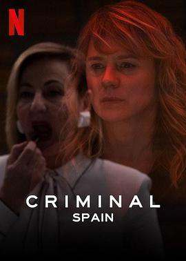 审讯室:西班牙