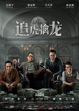 金钱帝国2-追虎擒龙
