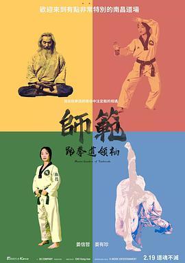 师范:跆拳道领袖