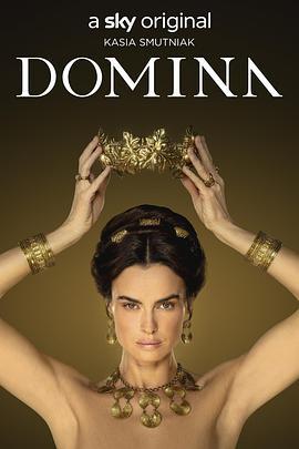 多米娜第一季