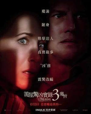 招魂3-诡屋惊凶实录3:魔旨