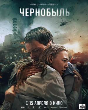 切尔诺贝利2021俄版