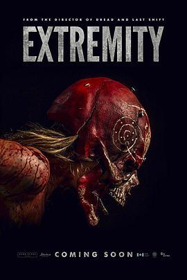 极端-Extremity