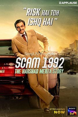 SCAM1992:TheHarshadMehtaStory