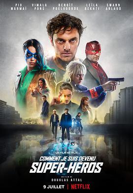 超能世界-我是如何成为超级英雄的