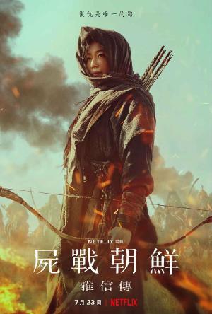 尸战朝鲜:雅信传\王国:北方的阿信