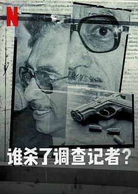 谁杀了调查记者