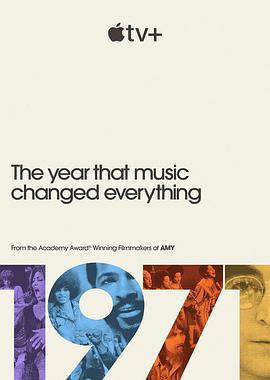 1971:音乐改变世界的一年