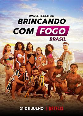 欲罢不能:巴西篇第一季