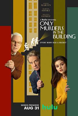 大楼里只有谋杀第一季