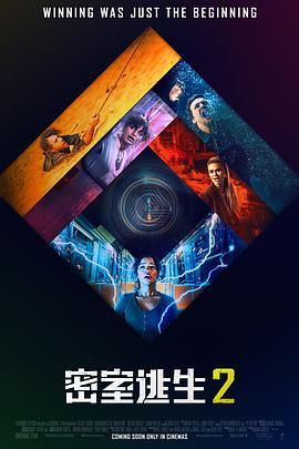 密室逃杀2: 幸存者游戏