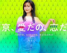 东京,爱啦,恋啦